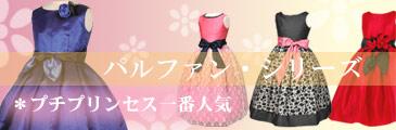 子供ドレス パルファンシリーズ